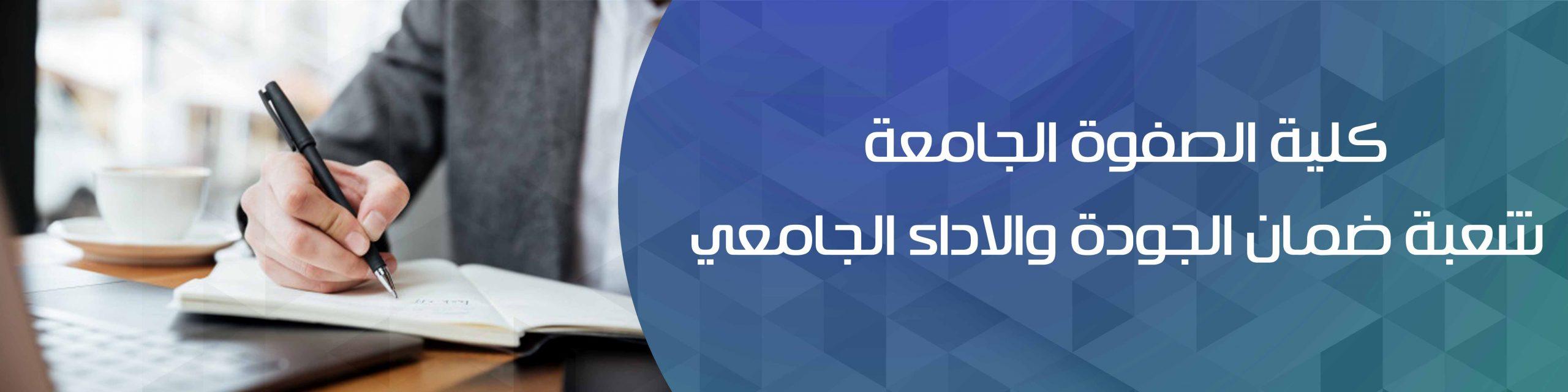 شعبة ضمان الجودة والاداء الجامعي -كلية الصفوة الجامعة